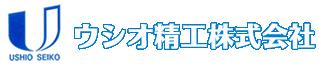 ウシオ精工株式会社|兵庫県神崎郡福崎町